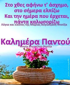 Greek Quotes, Good Morning, Food And Drink, Mornings, Gifs, Decor, Art, Buen Dia, Art Background