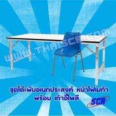 ชุด โต๊ะพับอเนกประสงค์หน้าโฟเมก้าพร้อมเก้าอี้โพลี