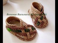 Пинетки сандалии ЛЕТО crochet booties - YouTube
