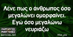 Stupid Funny Memes, Funny Quotes, Funny Shit, Funny Stuff, Funny Greek, Greek Quotes, True Words, Just For Laughs, Funny Images