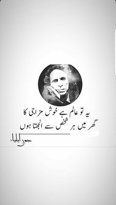 Urdu Two Lines Poetry ghazals Quotes Soul Poetry, Poetry Quotes In Urdu, Best Urdu Poetry Images, Love Poetry Urdu, Poetry Feelings, Urdu Quotes, Inspirational Quotes In Urdu, Islamic Love Quotes, Qoutes