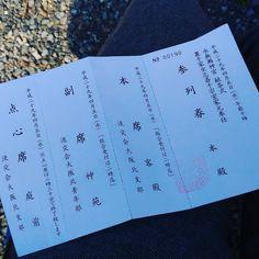 本日は水無瀬神宮の献茶式に参加の為日本茶の提供はお休みです  カレーの提供はございます