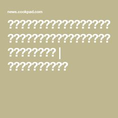 【ミシュランシェフの技】超ジューシーな「大根ステーキ」の作り方〜この差って何ですか? | クックパッドニュース