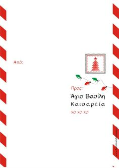 Posts about Free Stuff written by bookaieva Santa Crafts, Christmas Crafts For Kids, Xmas Crafts, Christmas Printables, Decor Crafts, Christmas Time, Diy And Crafts, Christmas Envelopes, Greek Language