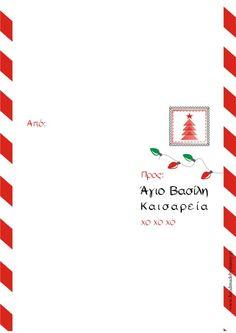 Agios Vasilis Gramma Envelope