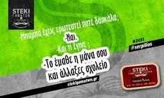 Μπαμπά έχεις ερωτευτεί @serpilios - http://stekigamatwn.gr/s2451/