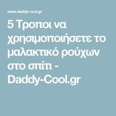 5 Τροποι να χρησιμοποιήσετε το μαλακτικό ρούχων στο σπίτι - Daddy-Cool.gr