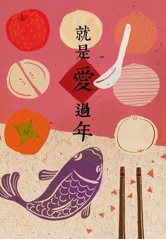 2013 主婦聯盟 春節主視覺 Chinese New Year Food, Chinese New Year Design, Chinese New Year Decorations, Chinese New Year Crafts, Japanese Graphic Design, China Art, Festival Posters, New Year Card, Illustrations And Posters
