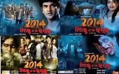 2014 Fear Of The Year odia movie songs download all songs of fear of the year of odia film