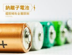 鈉離子電池:不使用稀有金屬 #StockFeel #Na #electricity #Battery #metal #rare