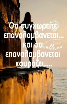 Best Friend Love, Feelings Words, My Point Of View, Clever Quotes, Greek Quotes, Quotes About Moving On, Great Words, Crush Quotes, True Words