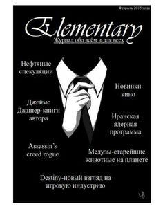 """Журнал """"Elementary"""""""