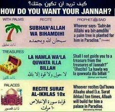 How do you want your Jannah?