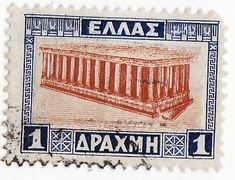 Rare postage stamp - Greece Error Stamp, Greece, 1927