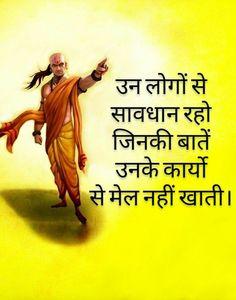 Chankya Quotes Hindi, Gita Quotes, Hd Quotes, Wisdom Quotes, Life Lesson Quotes, Real Life Quotes, Reality Quotes, Struggle Quotes, Chanakya Quotes