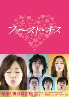 First Kiss (Japanese Drama).