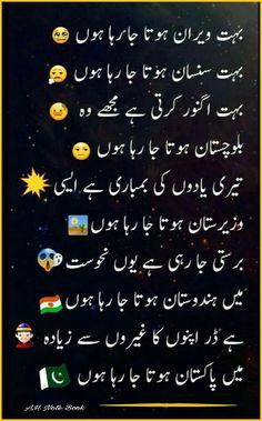 had he yarrrrr😅😂😜😝 Cute Funny Quotes, Cute Love Quotes, Funny Jokes, Funny Humour, Best Urdu Poetry Images, Love Poetry Urdu, Political Articles, Desi Jokes, Cute Texts
