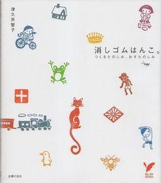 ERASER STAMP CRAFT Book - Japanese Craft Book