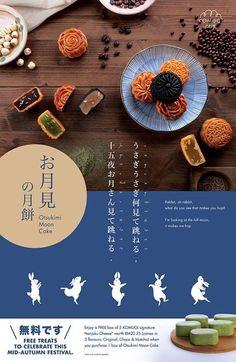 中秋 Digital Art digital art on ipad Food Graphic Design, Food Poster Design, Web Design, Japanese Graphic Design, Food Design, Flyer Design, Layout Design, Dm Poster, Poster Layout