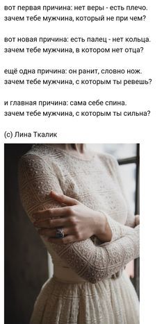 Poem Quotes, Qoutes, Russian Quotes, World Of Books, In My Feelings, Thought Provoking, Quotations, Psychology, Inspirational Quotes
