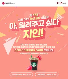 #LG하우시스 #지인데이 #지인 #직영시공 #Why지인 #지인몰 Web Layout, Layout Design, Korea Design, Food Poster Design, Pop Design, Graphic Design, Event Banner, Promotional Design, Event Page