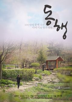 연출 정희원 PD 홍선경 미술 한다혜 촬영 최태현 / 동행 & 2013 졸업영상 포스터 / Dept. of Film & Moving image