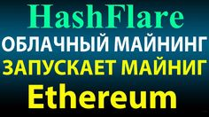 Облачный майнинг HashFlare, запускает майнинг Ethereum + купон для покуп...
