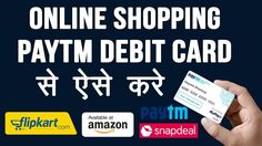 How to Use Paytm Debit Card Online Shopping | Paytm Debit Card से Online...