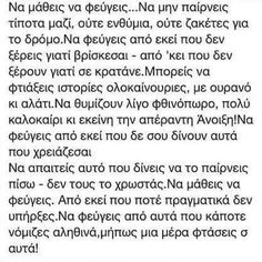 Love Actually, Greek Quotes, Wise Words, Best Quotes, Poems, Letters, Thoughts, Sayings, Greeks