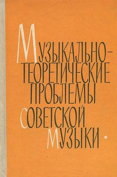 Problems of Musical Theory in Soviet Music, 1963.