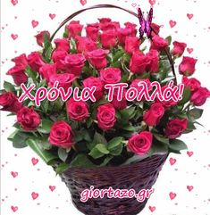 Happy Name Day, Happy Names, Good Morning Images, Beautiful Roses, Floral Wreath, Gifs, Wreaths, Decor, Images Of Good Morning