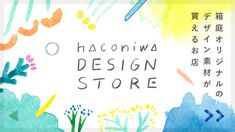 tiny design store powered by BASE Banner Design, Store, Places, Creative, Tips, Color, Tent, Lugares, Colour