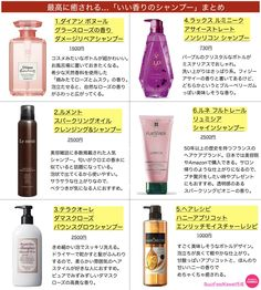 """12 selections of """"good scented shampoos"""" that beauty geeks are buying – Make Up Everyday Makeup Tutorials, Korean Makeup Tutorials, Beauty Care, Beauty Makeup, Hair Beauty, Korean Eye Makeup, Asian Makeup, Congested Skin, Japanese Makeup"""