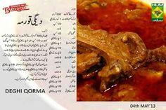 Cooking Recipes In Urdu, Spicy Recipes, Beef Recipes, Vegetarian Recipes, Pakistani Chicken Recipes, Indian Food Recipes, Korma, Masala Tv Recipe, Urdu Recipe