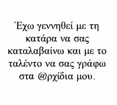 Greek Quotes, Common Sense, Just Me, Captions, Jokes, Wisdom, Angel, Thoughts, Funny