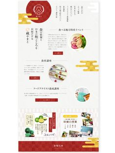 制作実績 | たき田きた ITコンサルティング&Webデザイン Site Design, Layout Design, Leaflet Design, Sale Promotion, Japanese Design, Graphic Design Inspiration, Japan Travel, Flyer Design, Banner