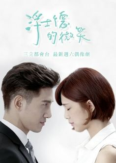 Behind Your Smile 2016 Taiwanese TV Drama  Genre: Romance / fantasy Episodes: 16 so far not bad, I detest stupid female characters but she's getting better