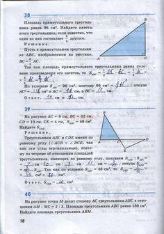 ГДЗ страница 18 - ответы по геометрии 8 класса, рабочая тетрадь Атанасян