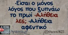 Greek Memes, Greek Quotes, Funny Picture Quotes, Funny Photos, Funny Statuses, Color Psychology, English Quotes, True Words, Funny Moments