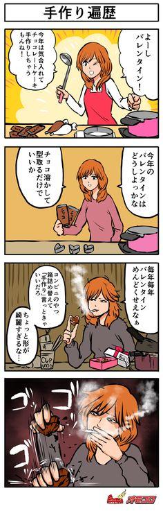 【4コマ漫画】手作り遍歴 | オモコロ あたまゆるゆるインターネット