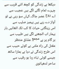 Urdu Poetry Romantic, Love Poetry Urdu, Poetry Quotes, Kinds Of Poetry, Nice Poetry, Urdu Quotes Islamic, Poetry Lines, Punjabi Poetry, Best Urdu Poetry Images