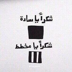 "شكراً يا سادة!  thank you ""Sada"" (plain) thank you ""mokhatat"" (stripe)  in Arabic ""sada had two meaning: plain or gentlemen."