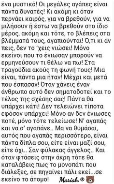 Greek Quotes, True Words, Motto, Love Quotes, Abs, Articles, Sofa, Thoughts, Feelings