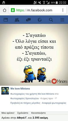 We Love Minions, Funny Greek, Funny Statuses, Clever Quotes, Greek Quotes, Just Kidding, Funny Photos, Haha, Relationships
