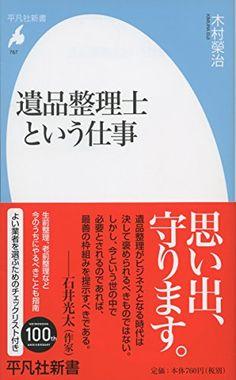 遺品整理士という仕事 (平凡社新書)   木村 榮治 :::出版社: 平凡社 (2015/3/16)