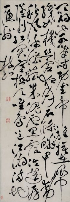 Japanese Words, Chinese Calligraphy, China Painting, Mark Making, Art Auction, Shape Patterns, Chinese Art, Asian Art, Online Art