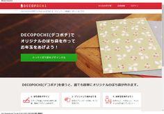 DECOPOCHI http://decopochi.com/