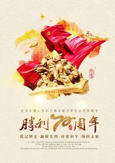 中国抗日战争暨世界反法西斯战争胜利70周年阅兵 (2015)  |   BT分享-中国最大的电影种子分享平台