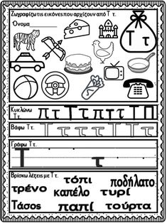 Η αλφαβήτα μας. Δημιουργικά φύλλα εργασίας για τα παιδιά της Πρώτης Δ… Greek Language, Behavior Management, Book Activities, Grade 1, Crafts For Kids, Letters, Education, Learning, School