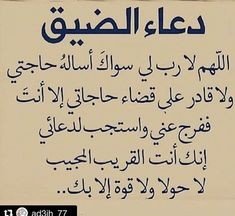 Laila Laila El Maatawi's media content and analytics Islam Beliefs, Duaa Islam, Islamic Teachings, Islam Religion, Islam Muslim, Islam Quran, Quran Quotes Love, Arabic Quotes, Words Quotes